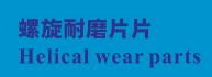 螺旋耐磨片片 Hlical waear parts