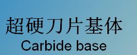 超硬刀片基体 Carbide base