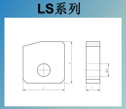 梳刀系列-LS系列各类型号