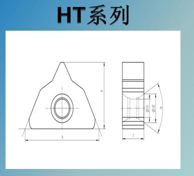 梳刀系列-HT系列各类型号
